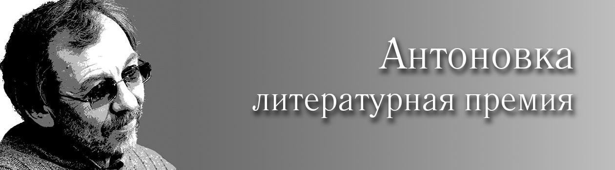 """Литературная премия """"Антоновка 40+"""""""