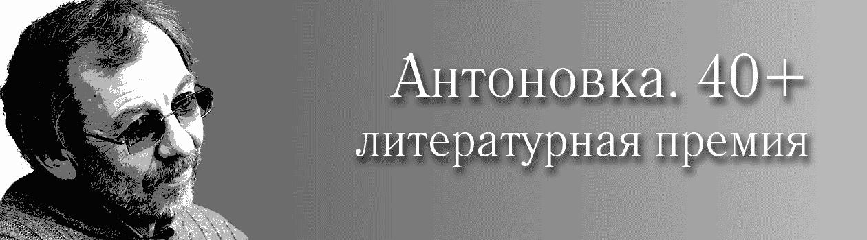 """Литературная премия """"Антоновка. 40+"""""""